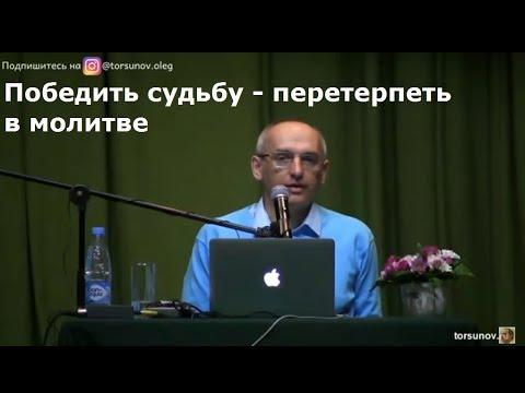 О.Г.  Торсунов  Победить судьбу - перетерпеть в молитве
