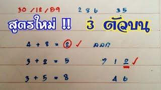 สูตรคำนวณเลขท้าย3ตัวบนงวด17/01/2560,แบ่งปันสูตรคำนวณหวยสูตรใหม่ฟรี