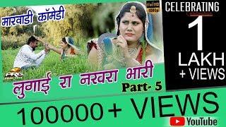 Rajasthani Desi Short Comedy Film - Lugai Ra Nakhara Bhari Part -5 | लुगाई रा नखरा भारी | जरूर देखें