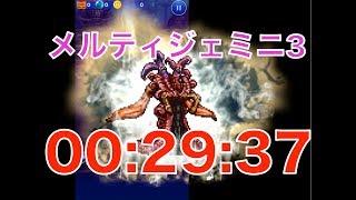 【ffrk】ナイトメア3 ff9 メルティジェミニ 〜00:29:37〜