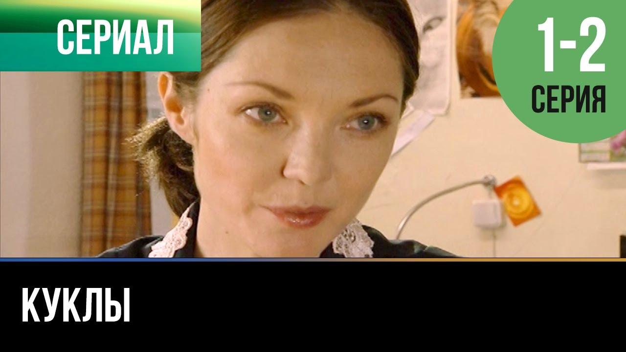 ▶️ Куклы 1 - 2 серия - Мелодрама | 2012 - Русские мелодрамы