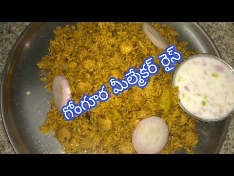 How to prepare tasty red sorrel ,soya chunks rice/gongura rice/గోంగూర రైస్/ in telugu/