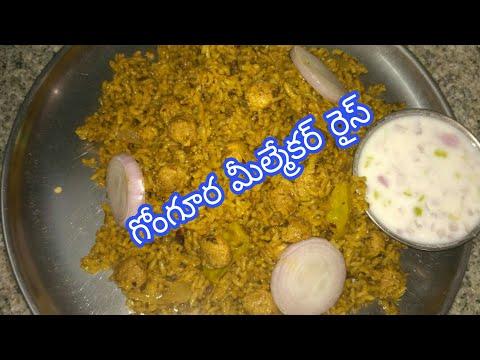 How to prepare tasty red sorrel ,soya chunks rice/gongura rice/గోంగూర రైస్/ in telugu/