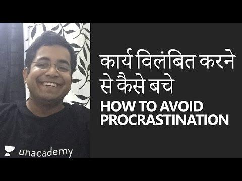 कार्य विलंबित करने से कैसे बचे (How to Avoid Procrastination) - Roman Saini