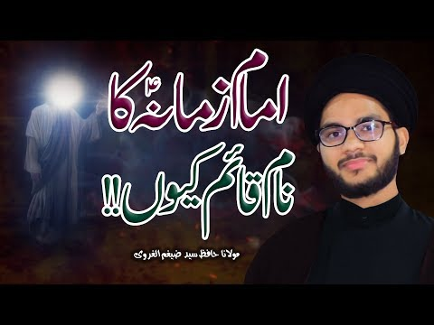 Imam Zamana (a.s) Ka Naam Qaaim Kyun !! | Maulana Hafiz Syed Zaigham-Al-Gharavi | 4K