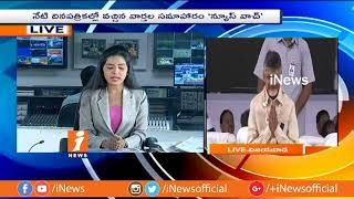 Today Highlights From News Papers | News Watch (20-014-2018) | iNews