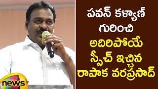 Janasena Mla Rapaka Vara Prasad Superb Speech About Pawan Kalyan And Janasainiks | AP Political News
