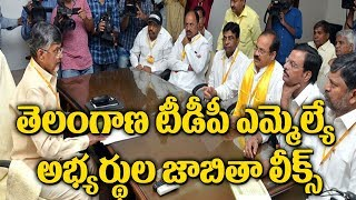 Telangana TDP MLA Candidates List Finalized for Early Elections | TTDP Final List