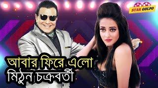 আবার বড় পর্দায় ফিরে আসছেন মিঠুন চক্রবর্তী। Bengali New Movie 2017 Mithun Chakraborty and Raima Sen