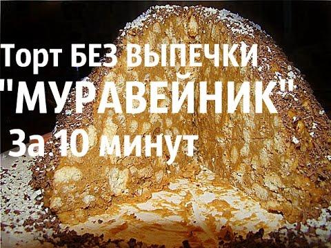 """ТОРТ """"МУРАВЕЙНИК"""" БЕЗ Выпечки /За 10 минут"""