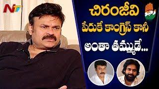 జనసేన పార్టీకి ప్రచారం చెయ్యను - Nagababu | Exclusive Interview | NTV