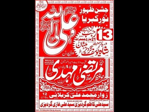 Live  Jashan 13 Rajab 2019 I ImamBargah Shah Yousaf Gardez Multan