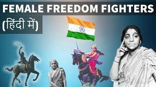 महिला स्वतंत्रता सेनानियों के बारे में जानिये - Female freedom fighters of India - Indian History