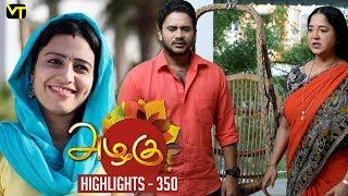 Azhagu - Tamil Serial | அழகு | Episode 350 | Highlights | Sun TV Serials | Revathy | Vision Time