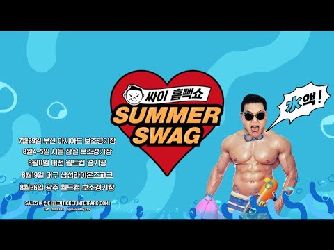 download lagu Psy - 2017 싸이 흠뻑쇼 `summer Swag` Teaser Spot gratis