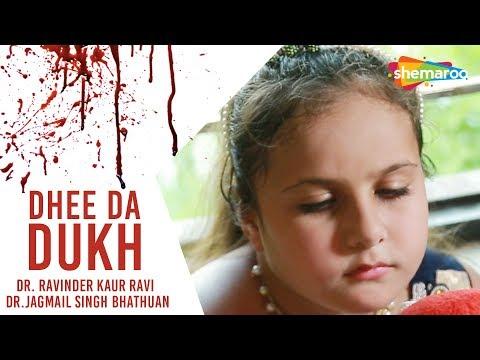 Latest Punjabi Song 2018 | Dhee Da Dukh (Full Video) | Ravinder Kaur | Jagmail Singh | New Song 2018