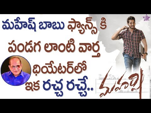 Mahesh Babu Look In Maharshi Movie | Excellent Update For Mahesh Fans | Super Star Krishna News