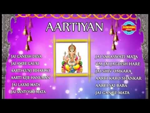 AARTIYAN - JUKEBOX - Best Aarti Colleciton Jukebox - Shahnaz...