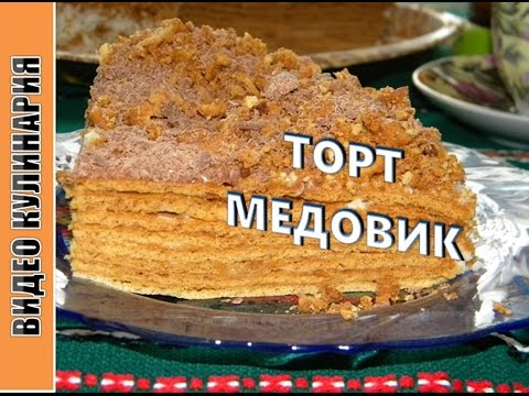 Торт Медовик -  проверенный и очень вкусный рецепт торта, ПАЛЬЧИКИ ОБЛИЖЕШЬ !