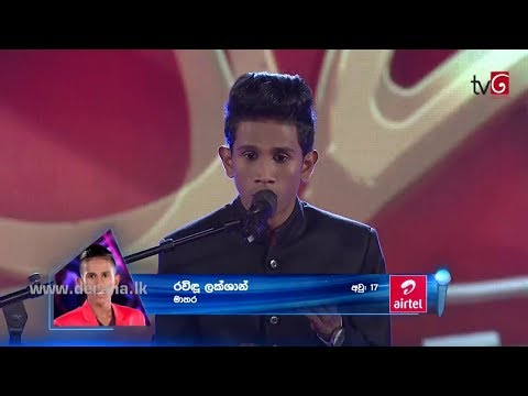 Dream Star Season 07 | Final 24 ( 01st Group ) Ravindu Lakshan ( 12 - 08 - 2017 )