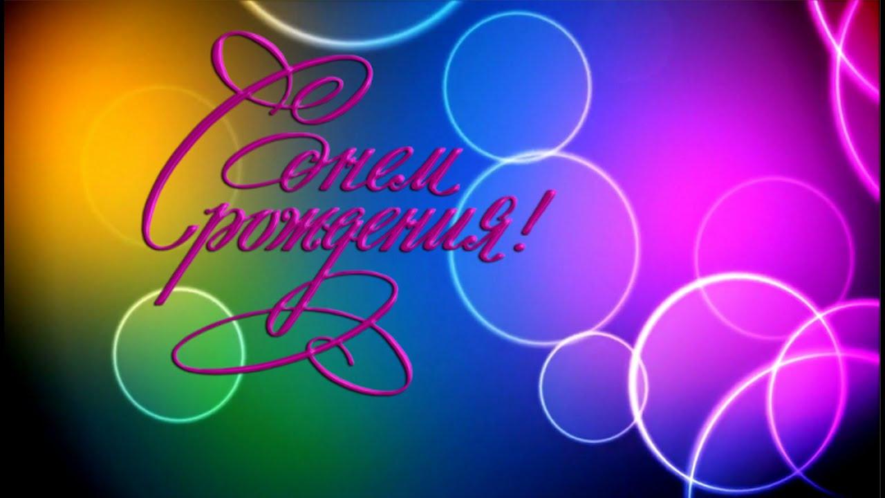 Поздравления с днем рождения женщине средних лет - Поздравок 2