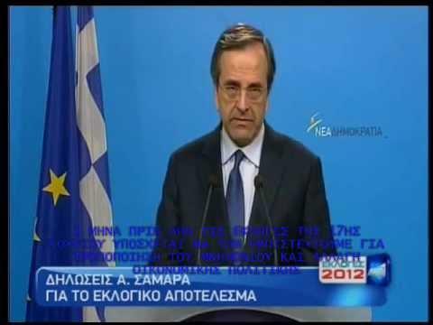 Αντώνης Σαμαράς-ΠΡΙΝ ΚΑΙ ΜΕΤΑ-Τα ψέματα στους Έλληνες!