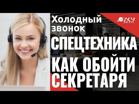 Холодные звонки  Продажа запчастей для спецтехники  Крутой обход секретаря