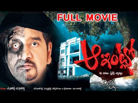 Aa Intlo Full Length Telugu Movie || DVD Rip..