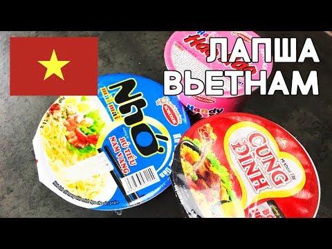 Доширак во Вьетнаме! Что за вкус?