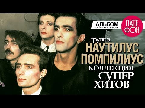 НАУТИЛУС ПОМПИЛИУС - Лучшие песни (Full album) / КОЛЛЕКЦИЯ СУПЕРХИТОВ / 2016