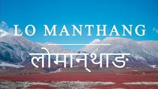 LoManthang (लोमान्थाङ) | The Forbidden Kingdom | Upper Mustang | S01E03 | Visit Nepal 2020