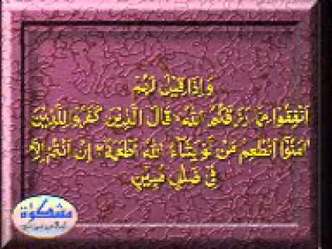 Surae Yasin Sharif ,quraan video