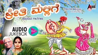 Preethi Mallige | Juke Box | C.Ashwath, B.K. Sumithra | Manoranjan Prabhakar | Kannada Bhavageethe