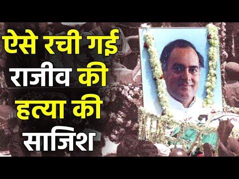 Rajiv Gandhi Biography- जानिए राजीव गांधी से जुड़ी कुछ अनसुनी बातें