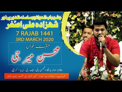 Manqabat | Mohsin Mir Jee | Jashan-e-Babul Hawaij - 7 Rajab 2020 - Imam Bargah Al Mohsin Hall