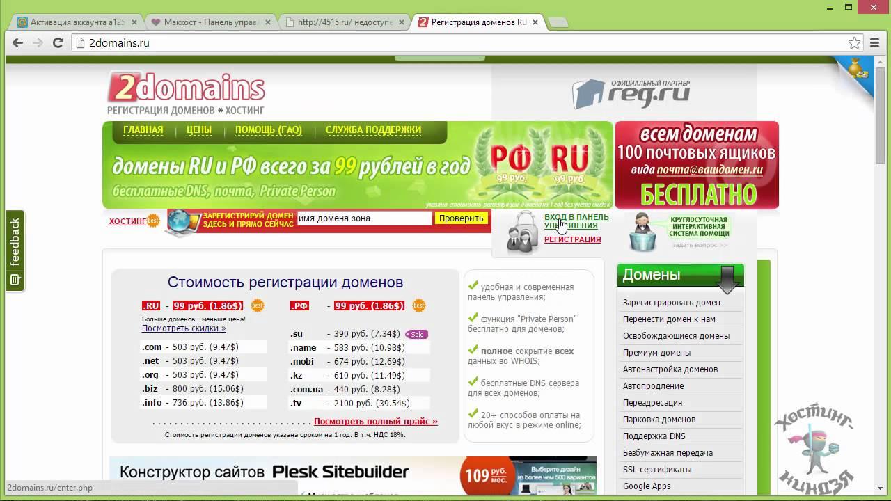 Как сделать сайт с хостинг и домен