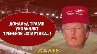 Его Величество Футбол - Шевченко, Трамп, Павлюченко