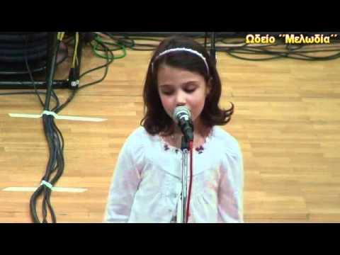 Παιδικό Τραγούδι