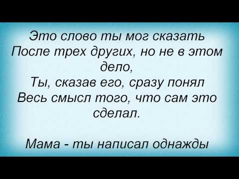 Серьга, Сергей Галанин - Я вернусь (Мама)