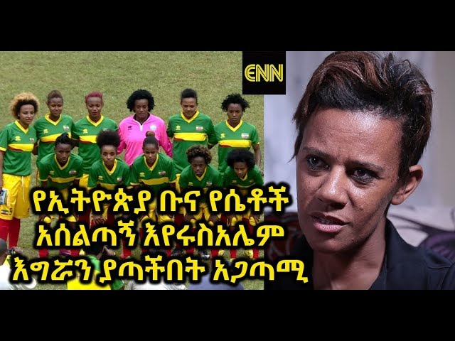 Ethiopia Bunna Female FC Coach's Incident on how She lost Her Leg - ENN Entertainment