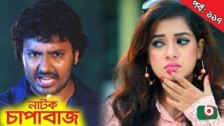 Bangla Comedy Natok   Chapabaj   EP - 117   ATM Samsuzzaman, Hasan Jahangir, Joy, Eshana, Any