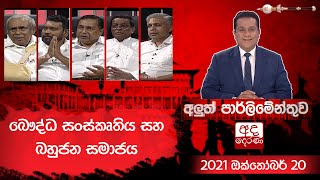 Aluth Parlimenthuwa | 20 October 2021