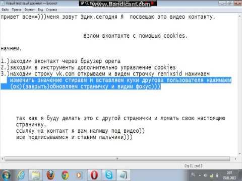 Взлом с помощью cookies. Доступ через кукисы (mail, vkontakte).