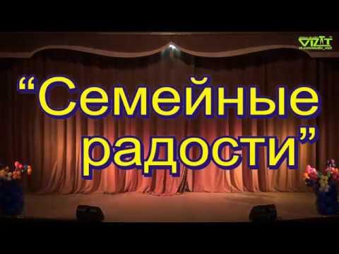 """Концерт вокальной студии """"Радость"""" -  """"Семейные радости"""""""