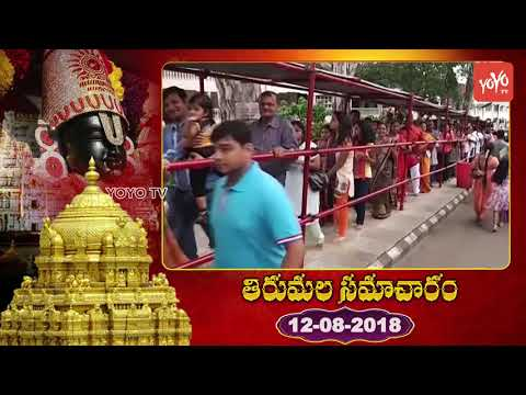 Tirumala Samacharam Today 12th August 2018 | Tirupathi Temple | TTD | Arjitha Seva | YOYO TV Channel