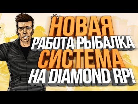 НОВАЯ РАБОТА РЫБАЛКА НА DIAMOND RP & КВЕСТЫ!