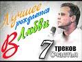 ЛУЧШЕЕ о ЛЮБВИ Сергей ПИСКУН Sergey Piskun сергейпискун mp3