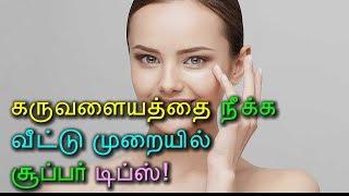 கருவளையத்தை நீக்க வீட்டு முறையில் சூப்பர் டிப்ஸ்! - Tamil health Tips