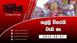 Neth Fm Balumgala  | 2019-09-27