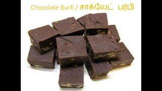 சாக்லேட் பர்பி   How To Make Chocolate Burfi   GamaGamaSamayal [Epi 18] (19/09/2018)